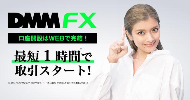 DMM FXの画像