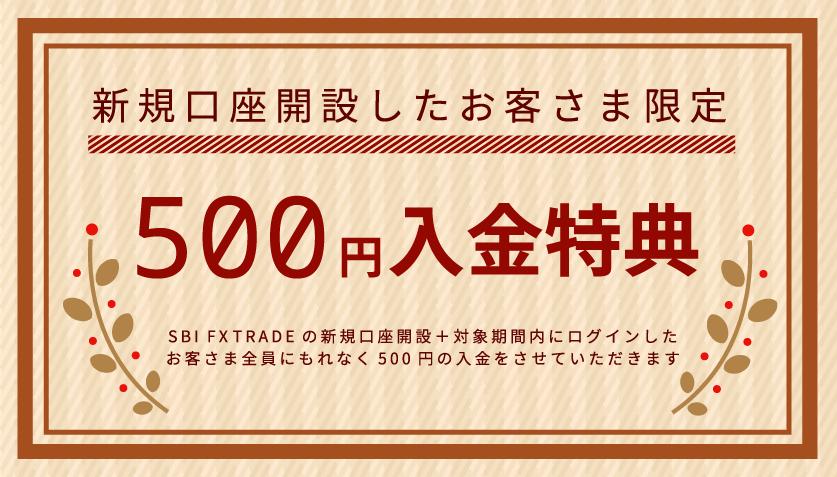 新規口座開設者限定で500円の入金キャンペーンを行っている