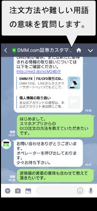 DMMFXアプリLINEサポート①