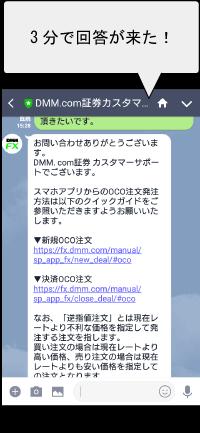 DMMFXアプリLINEサポート②
