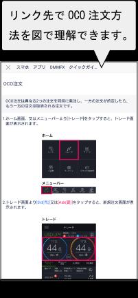 DMMFXアプリLINEサポート③