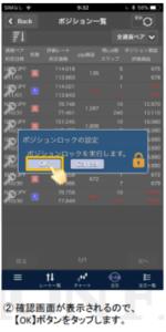 ヒロセ通商アプリロック機能①