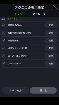 DMMFXアプリシンプルなデザイン③
