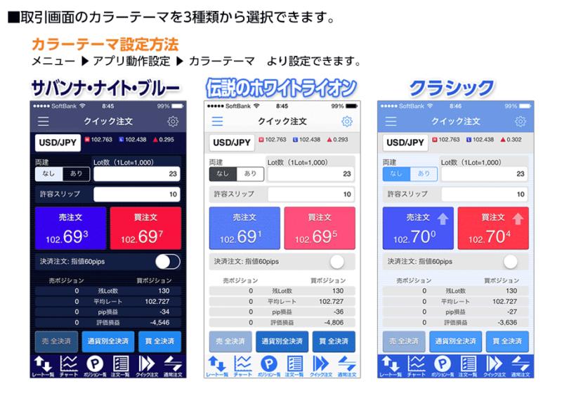 ヒロセ通商アプリカスタマイズ②