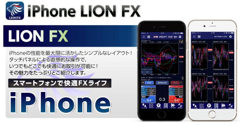 LIONFXスマホアプリ