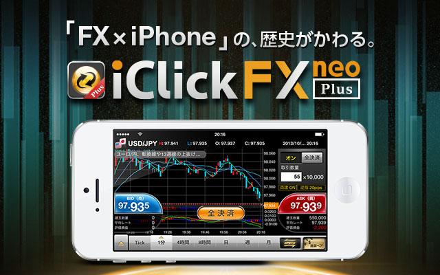 GMOクリック証券スマホアプリ「clickfxneoplus」