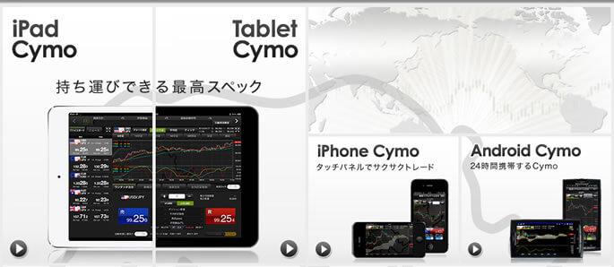 YJFX!スマホアプリ「Cymo」