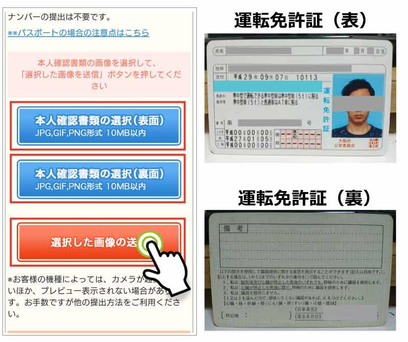 GMOクリック証券の本人確認書類の提出画像③